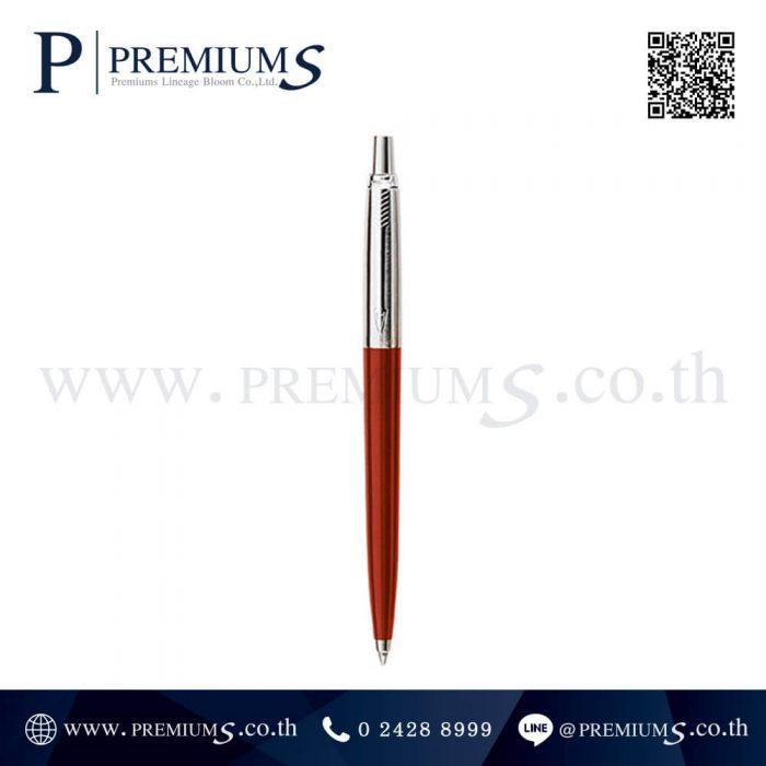 ปากกา PARKER รุ่น JOTTER SPACIAL | สีแดง