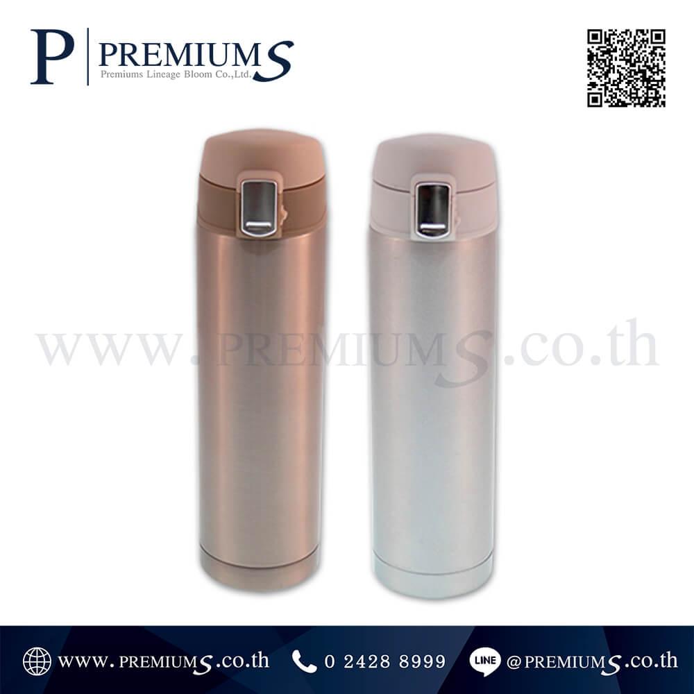 กระบอกน้ำสแตนเลส รุ่น LY-L400 | ความจุ400 ml