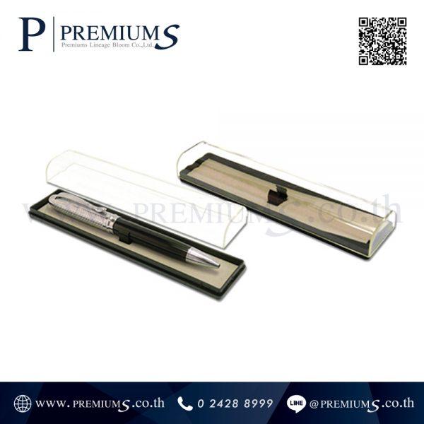 กล่องปากกาพลาสติก พรีเมี่ยม รุ่น PB 17 | สวยหรูเหมาะสำหรับเป็นของขวัญ