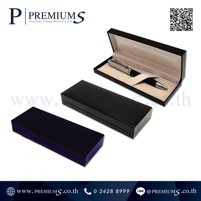 กล่องปากกาหนัง พรีเมี่ยม รุ่นPVC 52 | โรงงานผลิตกล่องปากกา ครบวงจร