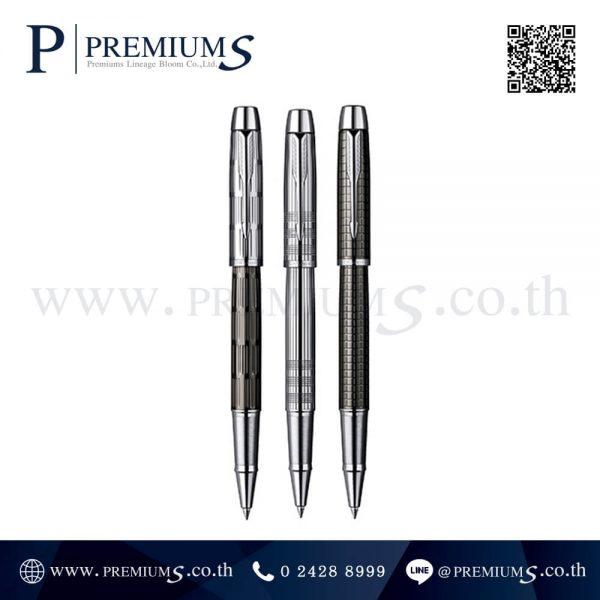 ปากกา PARKER รุ่น 5th IM PREMIUM 01