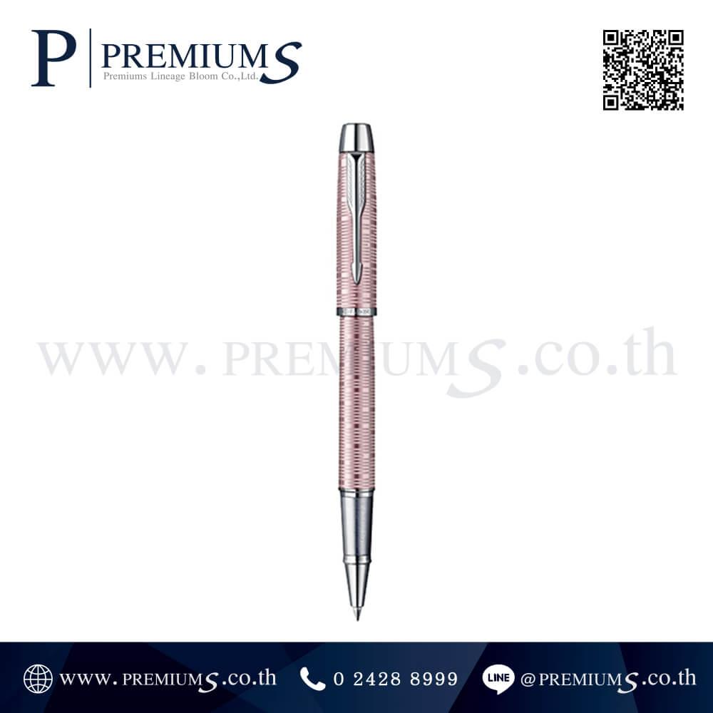 ปากกา PARKER รุ่น BALL PEN IM VACUMETIC COLLECTION 06
