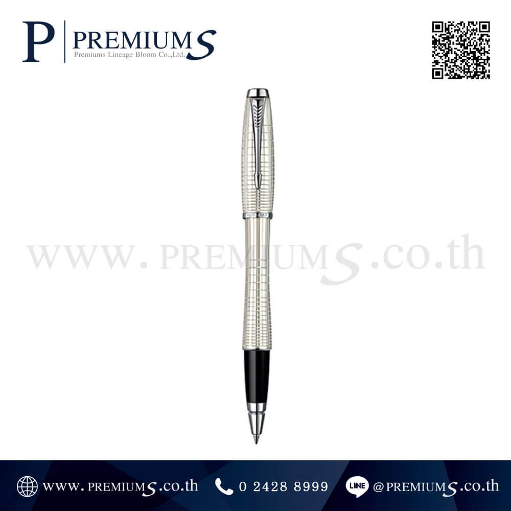 ปากกา PARKER รุ่น RB URBAN PREMIUM 03