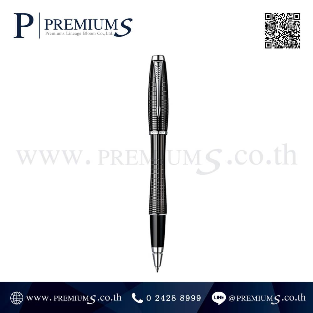 ปากกา PARKER รุ่น RB URBAN PREMIUM 02