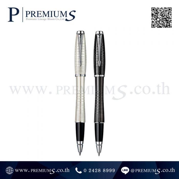 ปากกา PARKER รุ่น RB URBAN PREMIUM