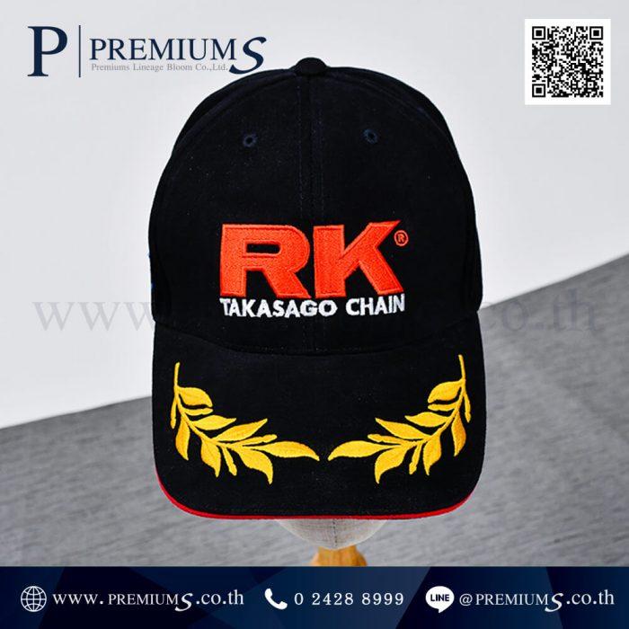 ของพรีเมี่ยม หมวกแก๊ปปักโลโก้ RK Takasago Chain