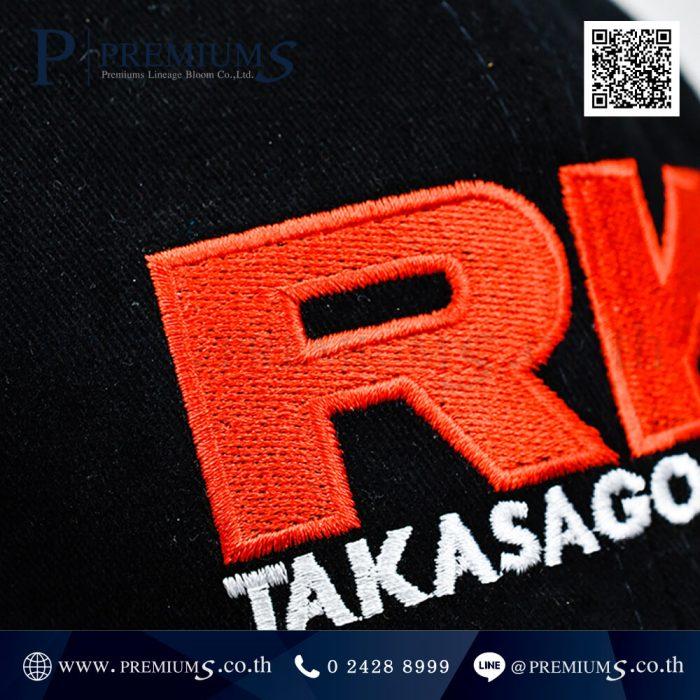 หมวกแก๊ปพรีเมี่ยม ปักโลโก้ (แบบเรียบ) RK Takasago Chain ภาพที่ 07