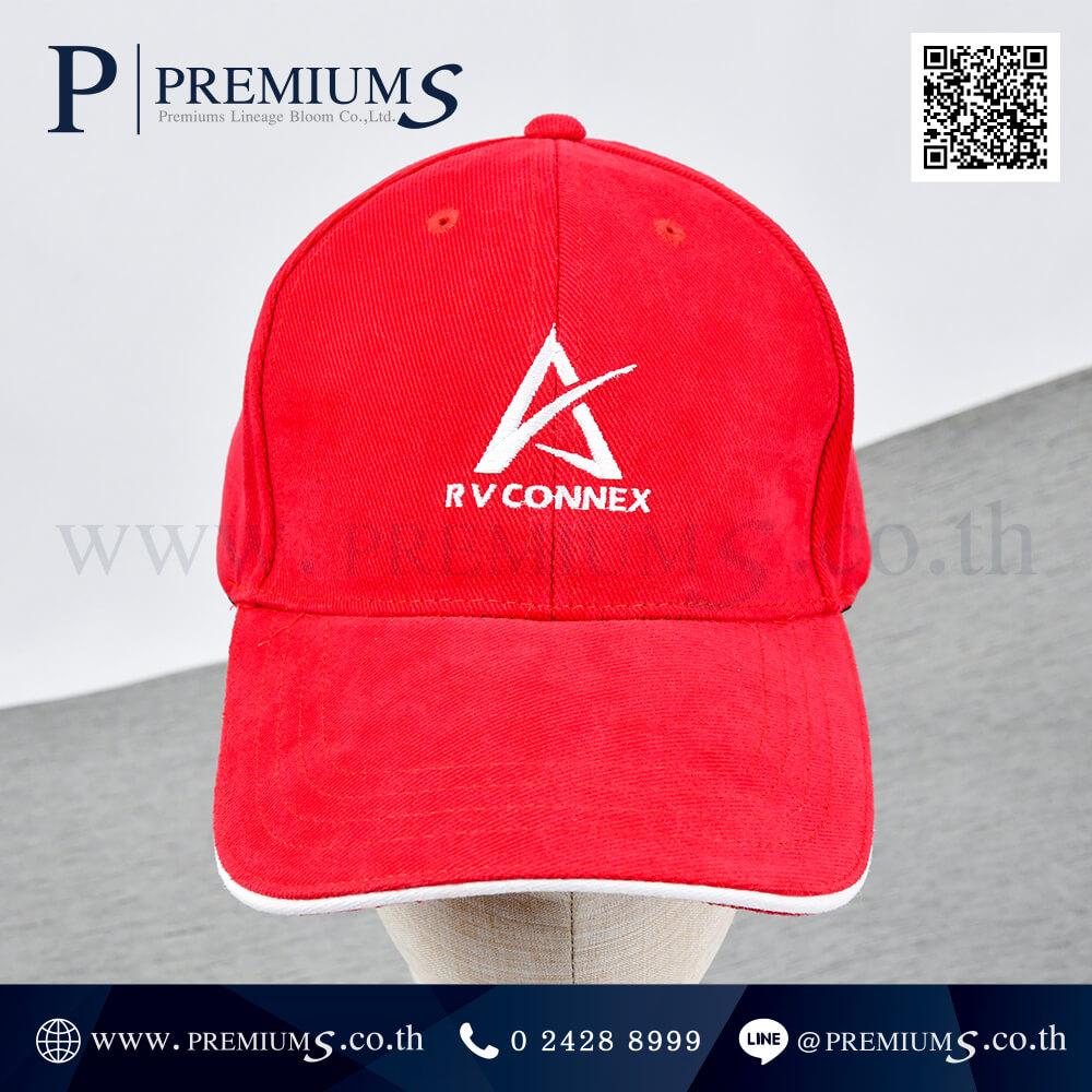 สินค้าพรีเมี่ยม หมวกแก๊ปสีแดง ปักโลโก้ RV CONNEX