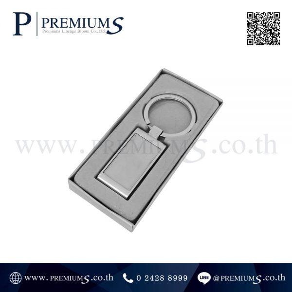 พวงกุญแจโลหะ พรีเมี่ยม รุ่น KM004562