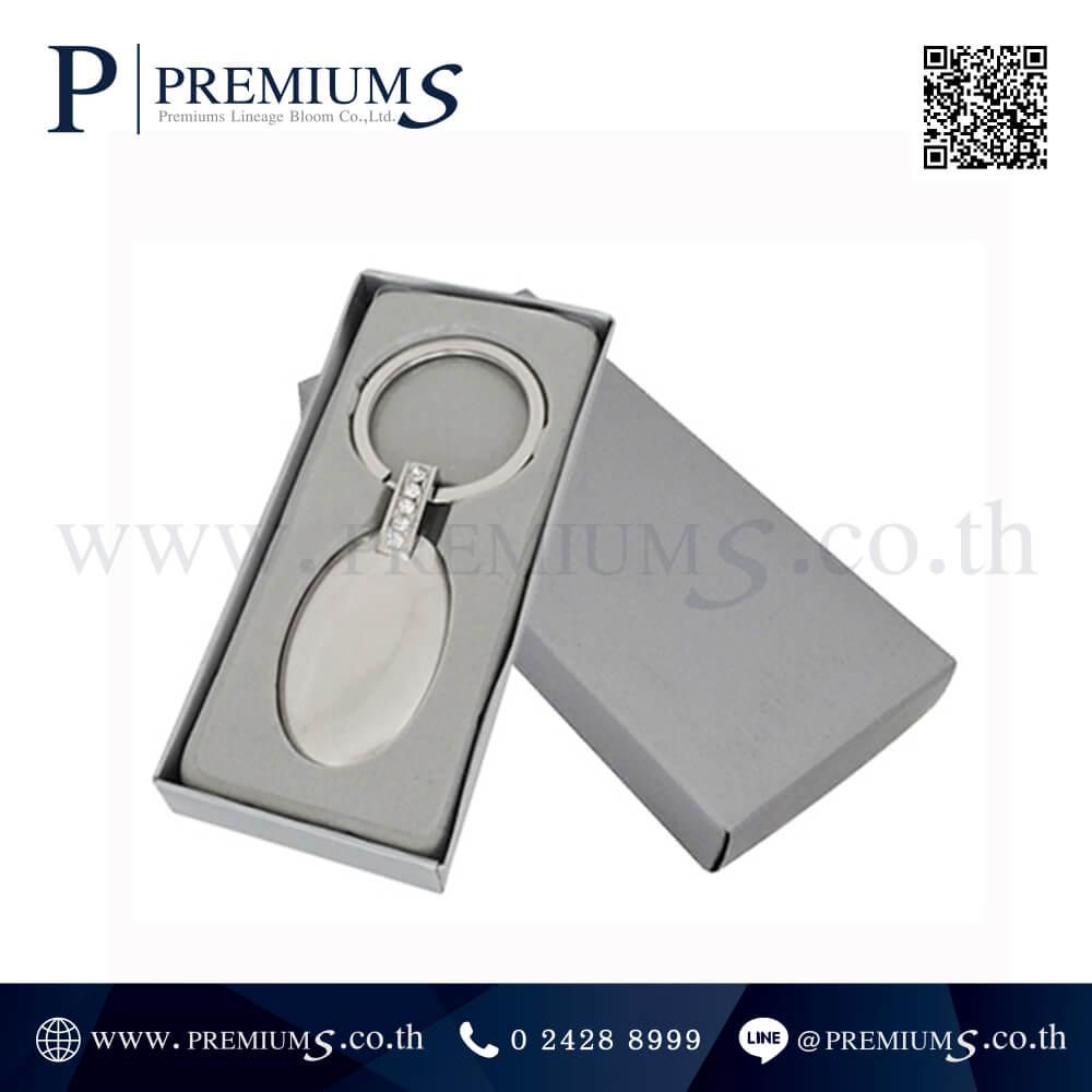 พวงกุญแจโลหะ พรีเมี่ยม รุ่น KM-008245