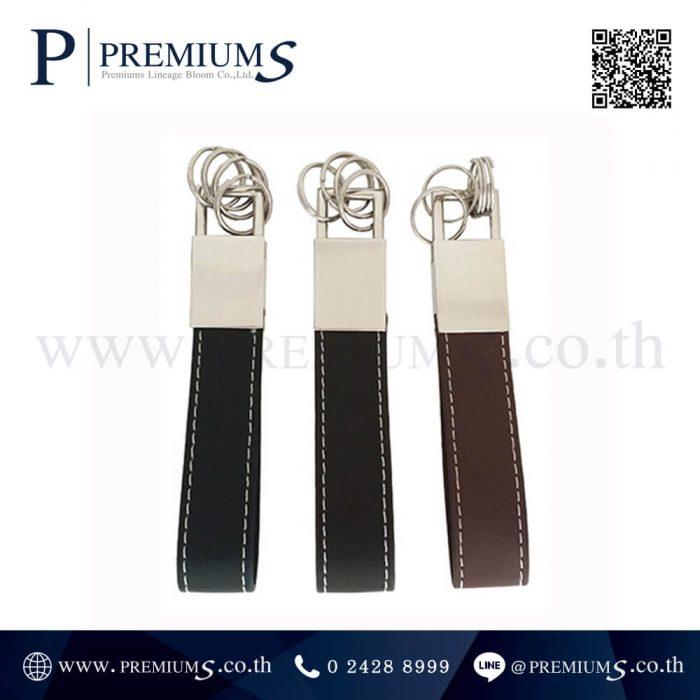 พวงกุญแจโลหะ พรีเมี่ยม รุ่น E 526   พวงกุญแจสายหนังปั๊มโลหะ