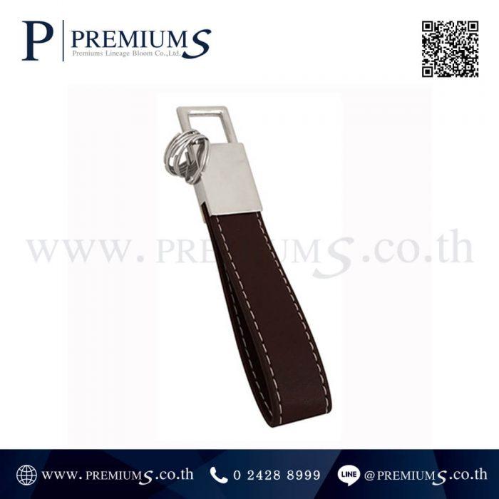 พวงกุญแจโลหะ พรีเมี่ยม รุ่น E 526   พวงกุญแจสายหนังปั๊มโลหะ ภาพที่ 02