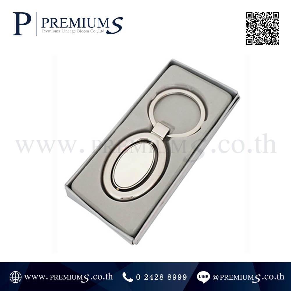 พวงกุญแจโลหะ พรีเมี่ยม รุ่น KM 63 | ตรงกลางสามารถหมุนได้ 360°