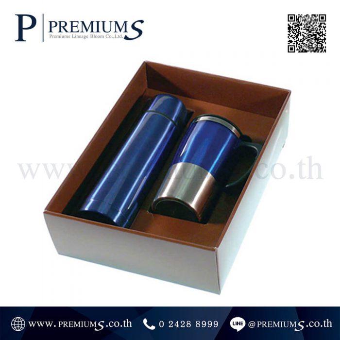 ชุดกิ๊ฟเซทกระบอกน้ำ พรีเมี่ยม รุ่น 3B-DB-B | สีน้ำเงิน | Premium Gift Set
