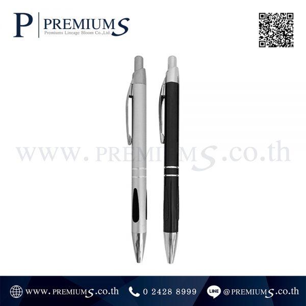 ปากกาโลหะ – ดินสอกด รุ่น H 027 B/P