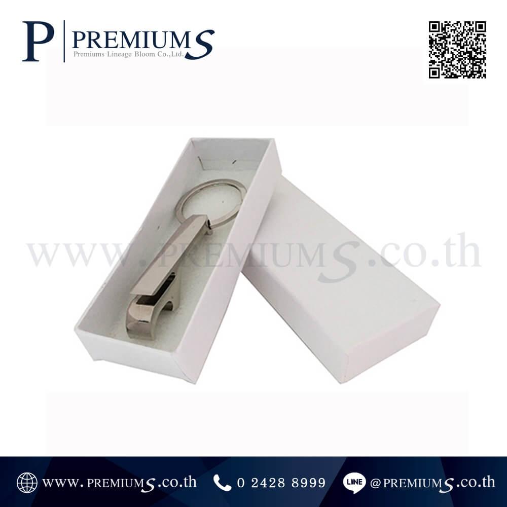 พวงกุญแจโลหะ พรีเมี่ยม รุ่น KC D06 | พวงกุญแจโลหะ ใช้เปิดขวดได้ในตัว