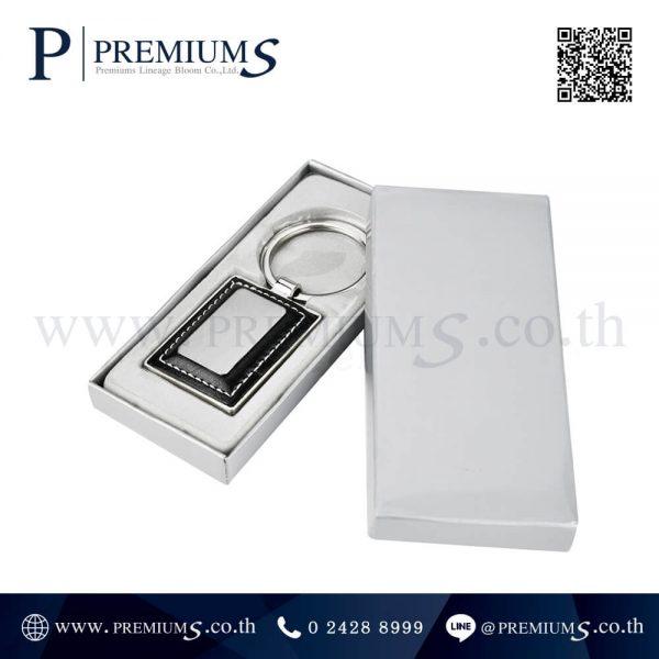 พวงกุญแจโลหะ พรีเมี่ยม รุ่น KM-0999