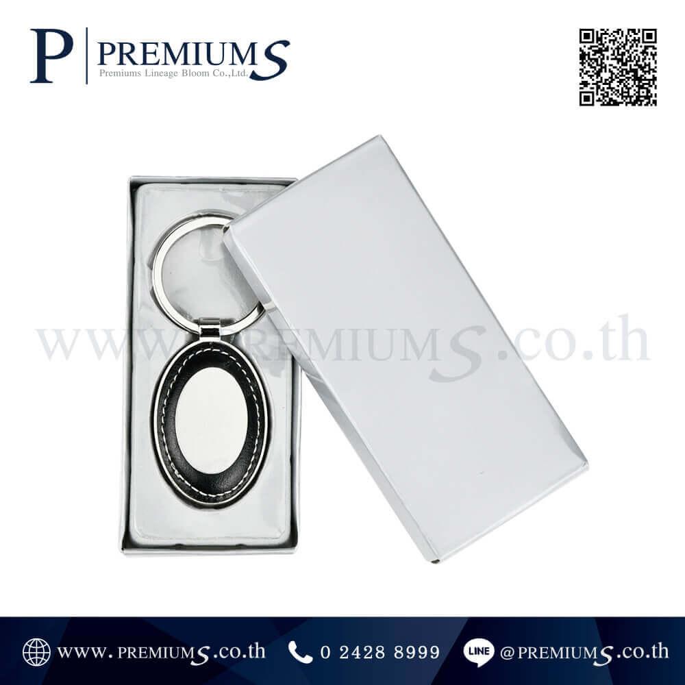 พวงกุญแจโลหะ พรีเมี่ยม รุ่น KM-1001 ภาพที่ 03