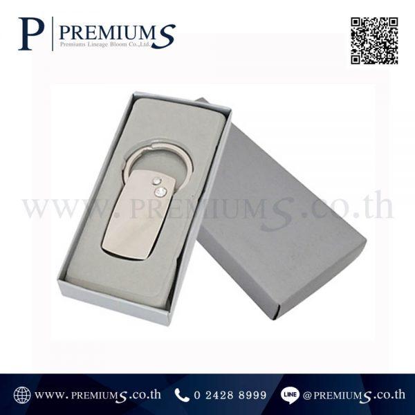 พวงกุญแจโลหะ รุ่น KM 933 | รับผลิตพวงกุญแจ พวงกุญแจพรีเมี่ยม สินค้าพรีเมี่ยม