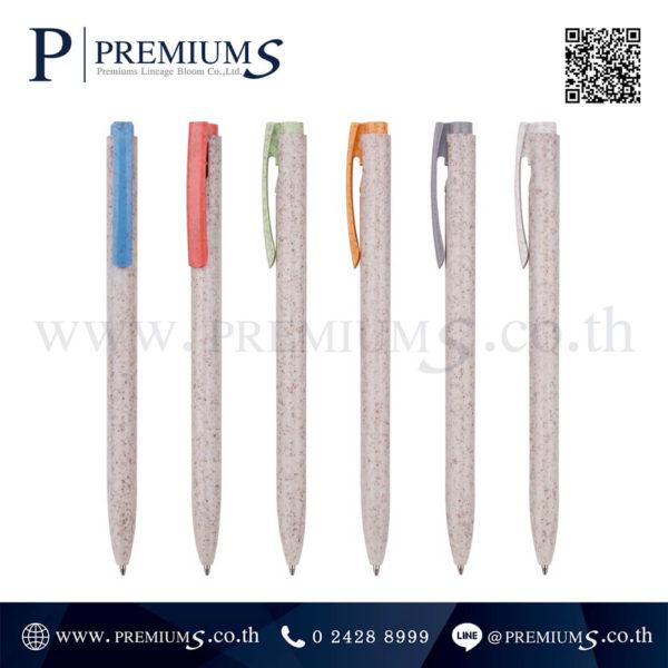 ปากกาฟางข้าวสาลี พรีเมี่ยม รุ่น PP-0351