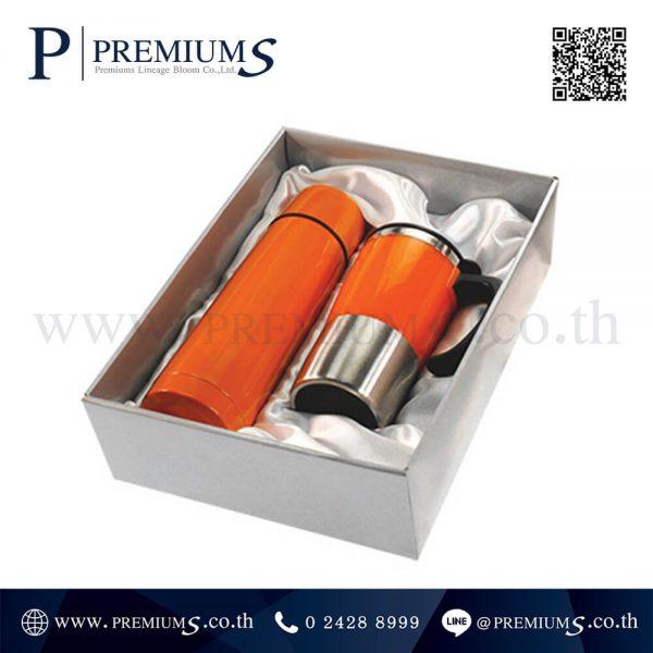ชุดกิ๊ฟเซทกระบอกน้ำ พรีเมี่ยม รุ่น 3A-OR | สีส้ม | Gift Set | กล่องผ้าซาติน
