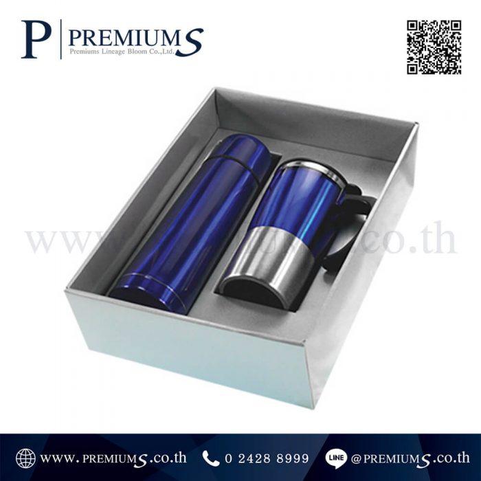 ชุดกิ๊ฟเซทกระบอกน้ำ พรีเมี่ยม รุ่น 3B-DB | สีน้ำเงิน | Premium Gift Set