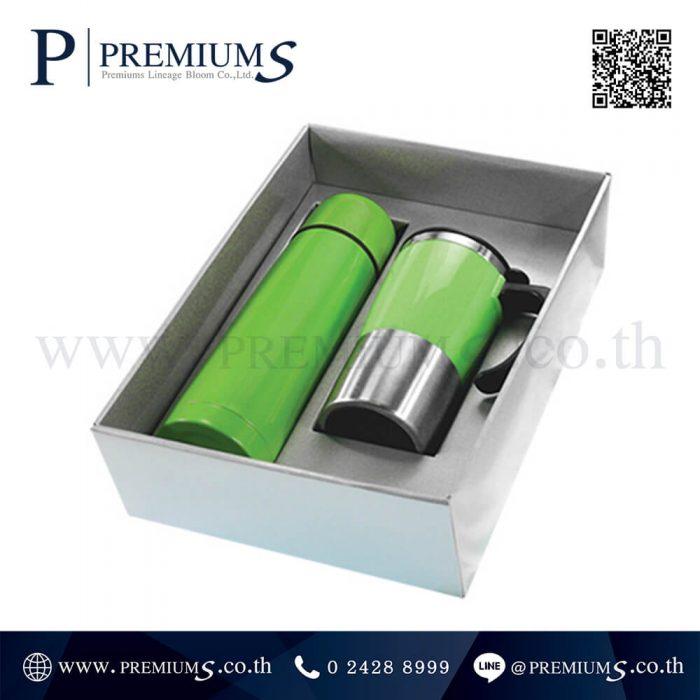 ชุดกิ๊ฟเซทกระบอกน้ำ พรีเมี่ยม รุ่น 3B-G | สีเขียว | Premium Gift Set