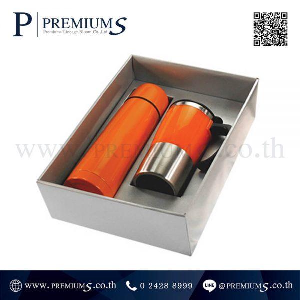 ชุดกิ๊ฟเซทกระบอกน้ำ พรีเมี่ยม รุ่น 3B-OR | สีส้ม | Premium Gift Set