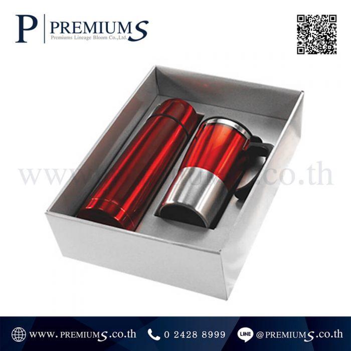 ชุดกิ๊ฟเซทกระบอกน้ำ พรีเมี่ยม รุ่น 3B-R   สีแดง   Premium Gift Set