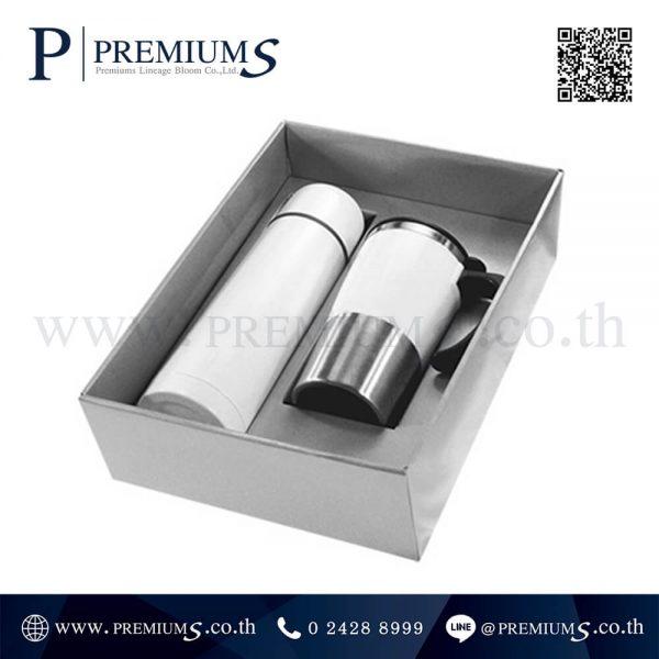 ชุดกิ๊ฟเซทกระบอกน้ำ พรีเมี่ยม รุ่น 3B-W | สีขาว | Premium Gift Set