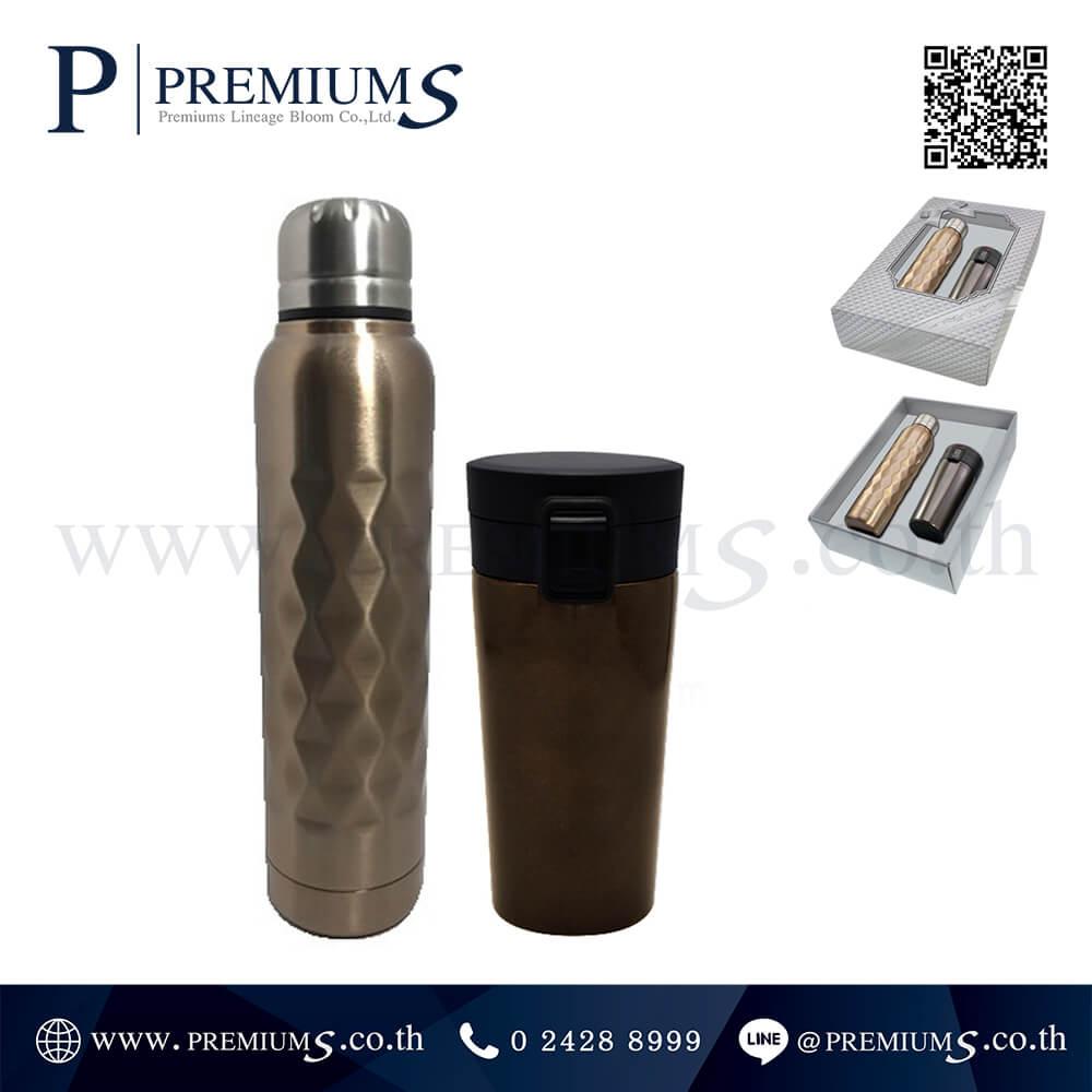 ชุดกิ๊ฟเซ็ตกระบอกน้ำ รุ่นSet B Y350+Li888 – Gold+Brown (ไม่มีผ้า)