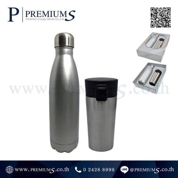 ชุดกิ๊ฟเซ็ตกระบอกน้ำ พรีเมี่ยม รุ่น Set YB500+Li888 Silver+Stainless ภาพที่ 01