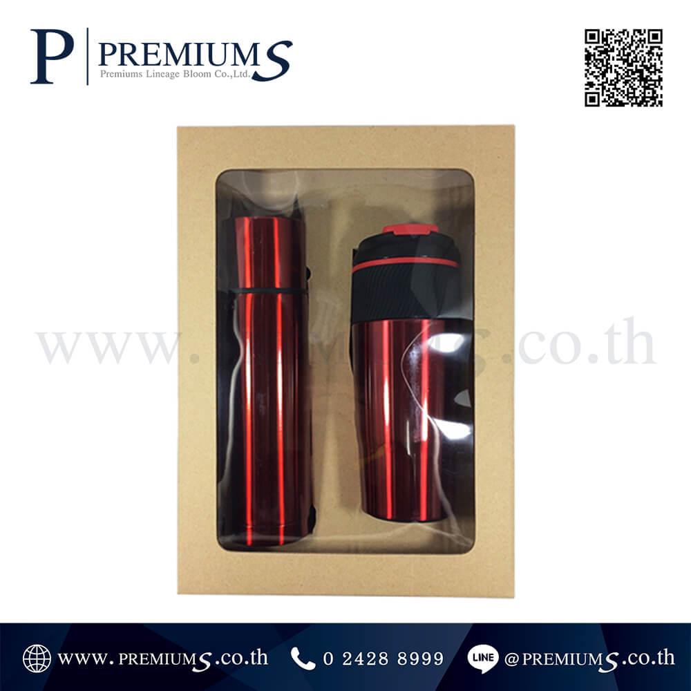 ชุดกิ๊ฟเซ็ตกระบอกน้ำ พรีเมี่ยม VC SET - 392 | แดง, น้ำเงิน, เขียว | Premium Gift Set