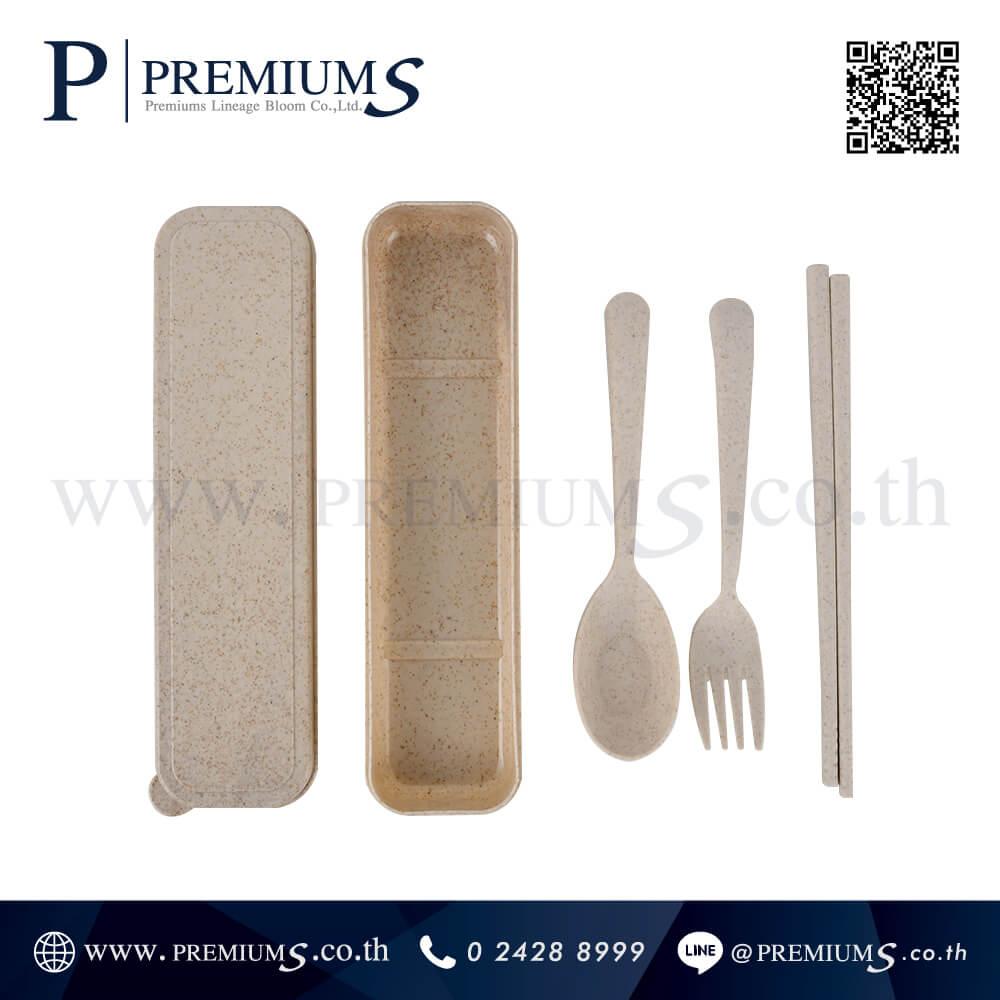 ชุดช้อนส้อมรักษ์โลก พรีเมี่ยม รุ่น Wheat Cutlery set | มีส่วนผสมของฟางข้าวสาลี ภาพที่ 09