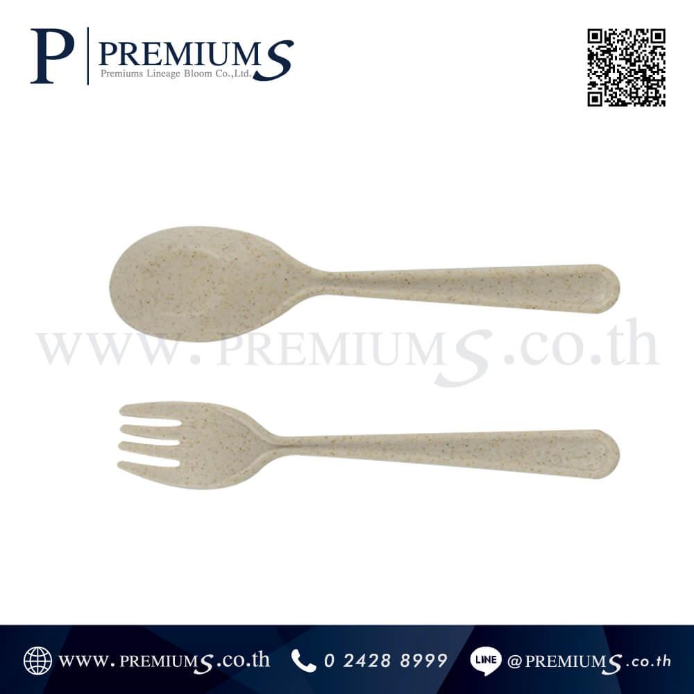 ชุดช้อนส้อมรักษ์โลก พรีเมี่ยม รุ่น Wheat Cutlery set | มีส่วนผสมของฟางข้าวสาลี ภาพที่ 03