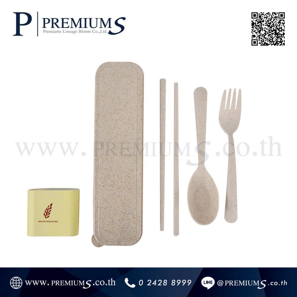 ชุดช้อนส้อมรักษ์โลก พรีเมี่ยม รุ่น Wheat Cutlery set | มีส่วนผสมของฟางข้าวสาลี ภาพที่ 02