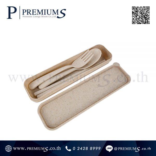 ชุดช้อนส้อมรักษ์โลก พรีเมี่ยม รุ่น Wheat Cutlery set | มีส่วนผสมของฟางข้าวสาลี