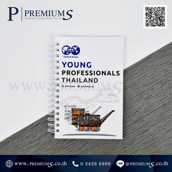 สินค้าพรีเมี่ยม สมุดโน้ต SPE International Young Professionals