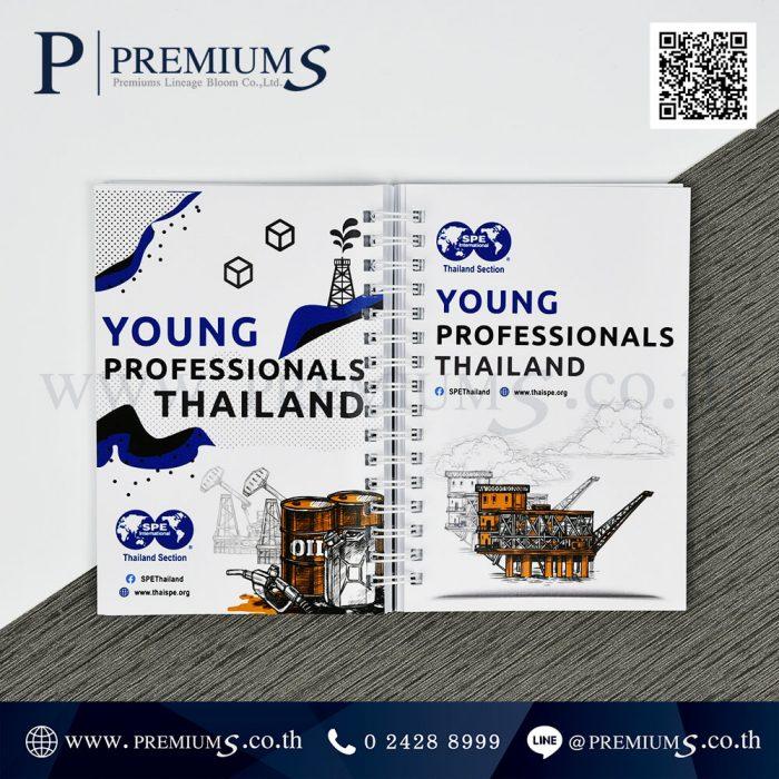 สมุดโน้ต พรีเมี่ยม SPE International Young Professionals | สินค้าพรีเมี่ยม 2019 ภาพที่ 02