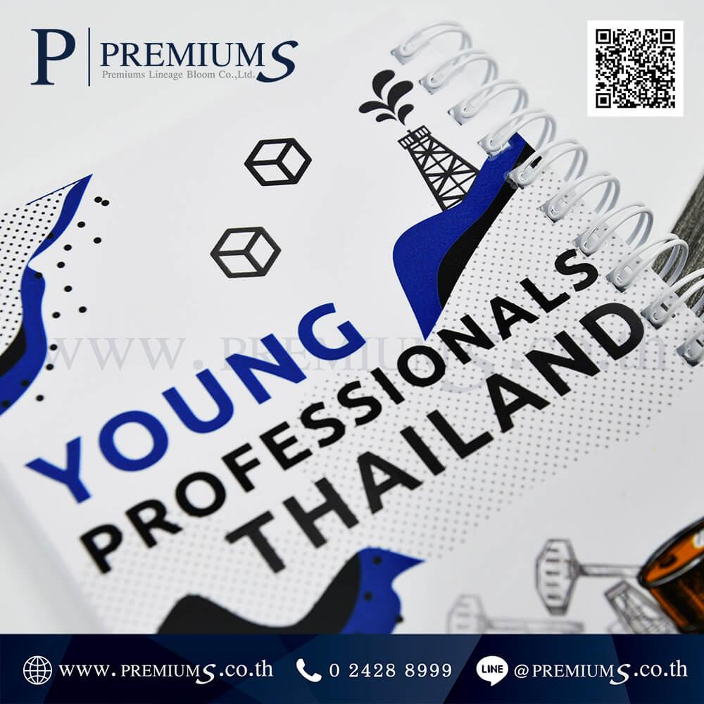 สมุดโน้ต พรีเมี่ยม SPE International Young Professionals | สินค้าพรีเมี่ยม 2019 ภาพที่ 05