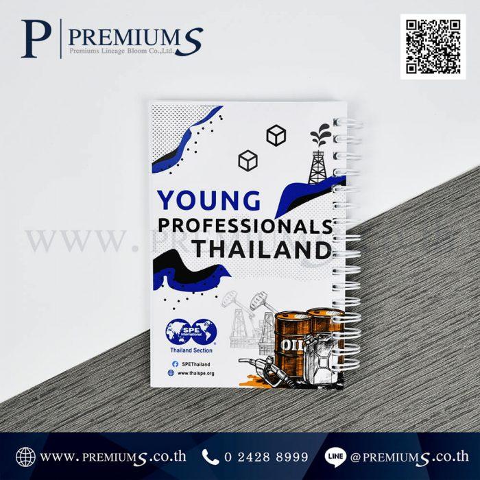 สมุดโน้ต พรีเมี่ยม SPE International Young Professionals | สินค้าพรีเมี่ยม 2019 ภาพที่ 06
