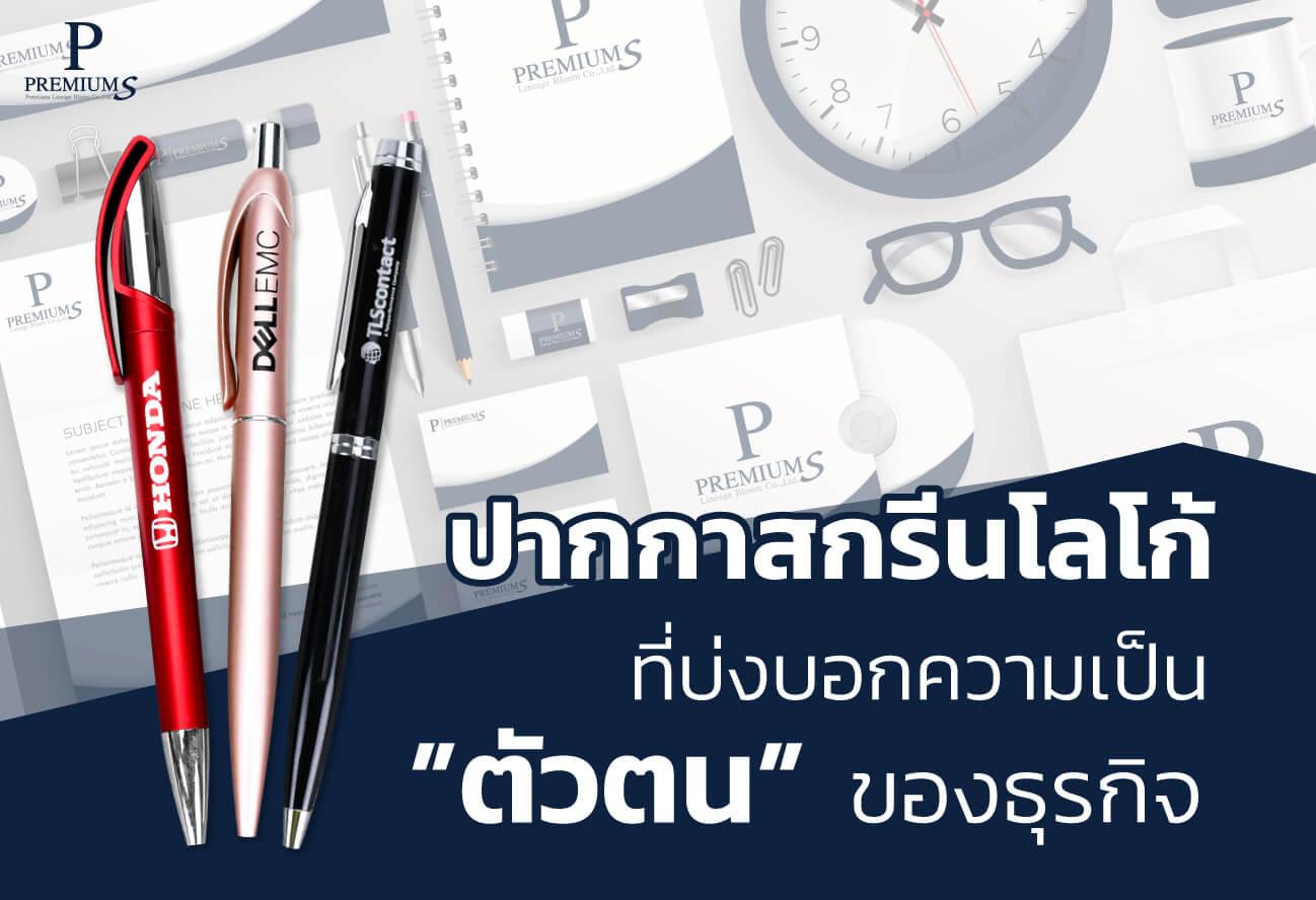 ปากกาสกรีนโลโก้ ที่บ่งบอกความเป็นตัวตนของธุรกิจ