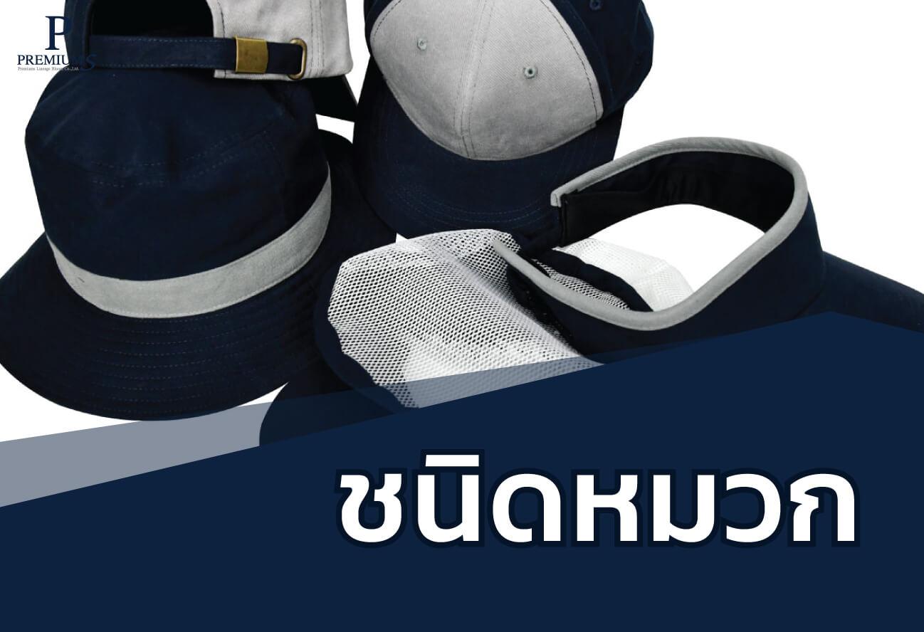 ชนิดของหมวกพรีเมี่ยม-ปก