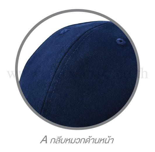 ส่วนประกอบหมวก กลีบหมวกด้านหน้า