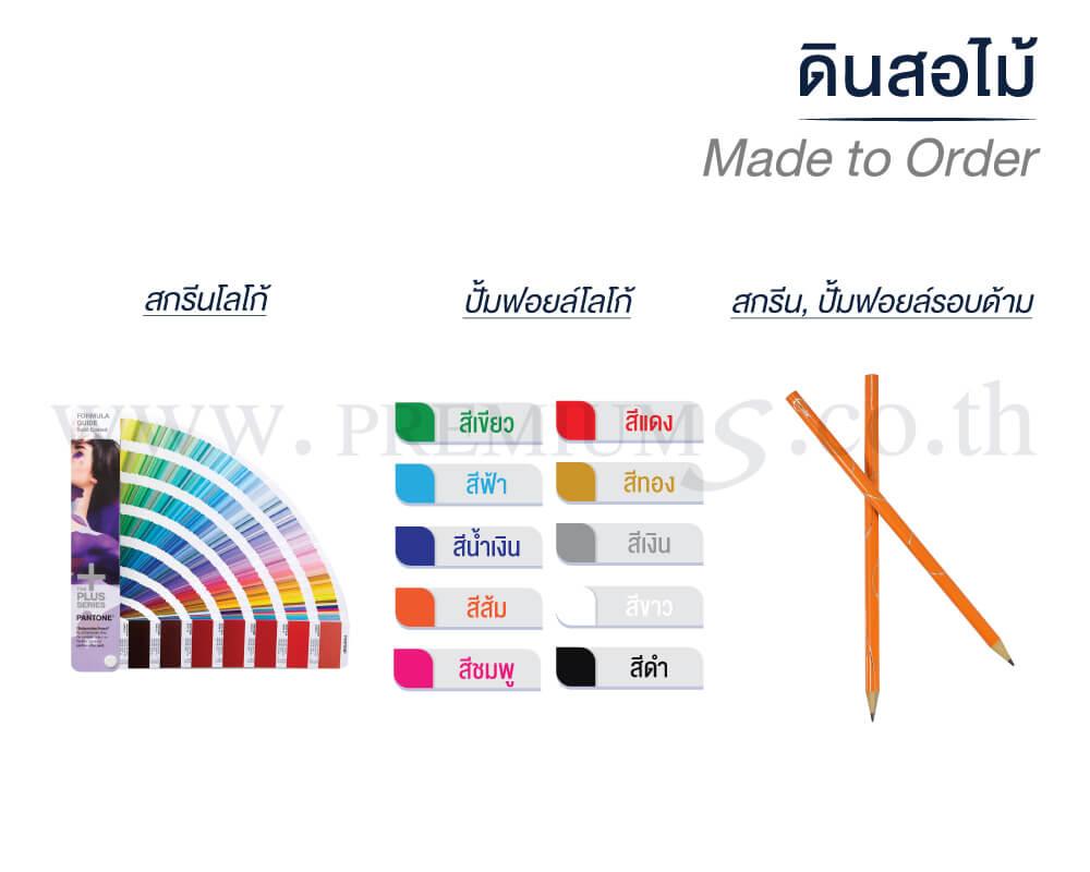 ดินสอไม้ Made-to-Order-2