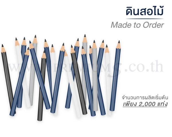 ดินสอไม้ Made-to-Order-4