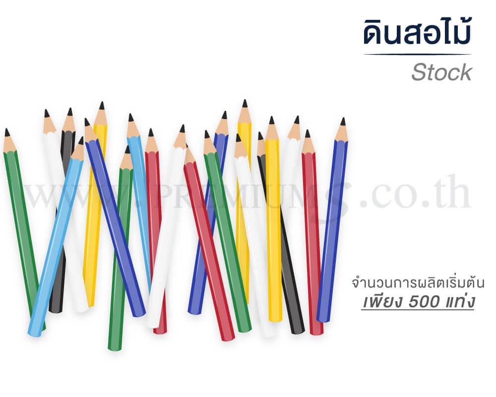 ดินสอไม้ Stock-4