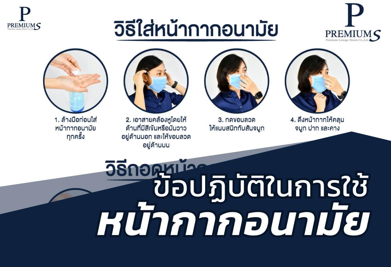 ปก-ข้อปฏิบัติในการใช้หน้ากากอนามัย