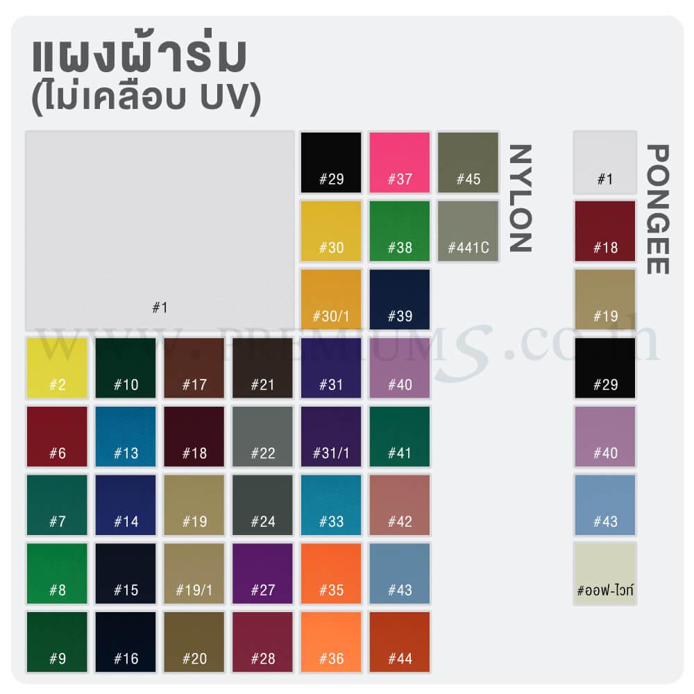 แผงสีผ้าร่ม NO-UV