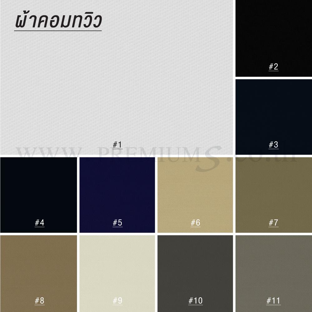 แผงสี-ผ้าคอมทวิว-1